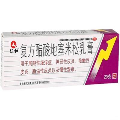 仁和 复方醋酸地塞米松乳膏 20g
