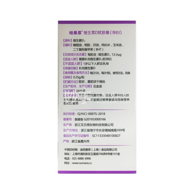 纽曼思 维生素D软胶囊 7.5g(0.25g*30粒)