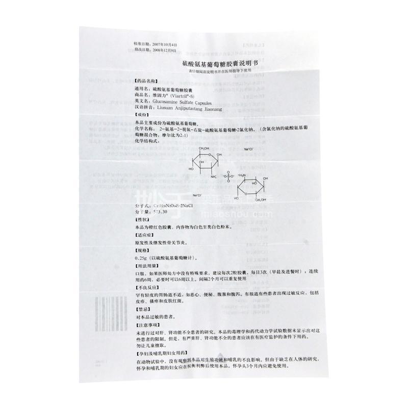 维固力 硫酸氨基葡萄糖胶囊 0.25g*20粒