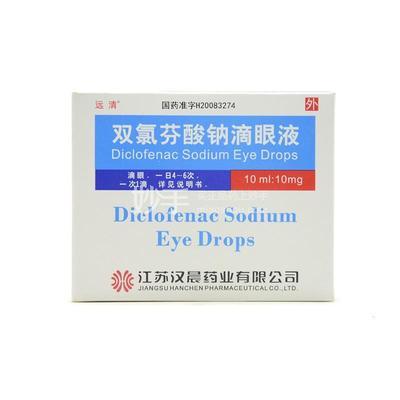 【远清】 双氯芬酸钠滴眼液  0.1% 10ml