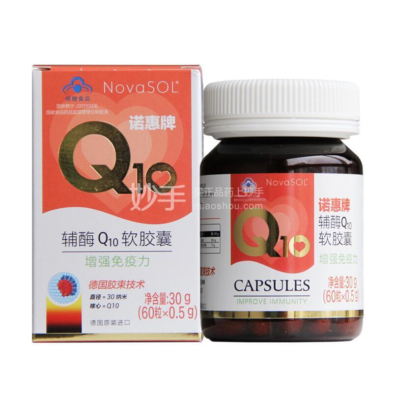 诺惠 辅酶Q10软胶囊 0.5g*60粒