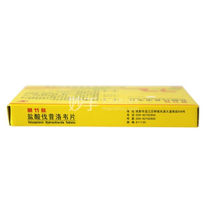 明竹欣 盐酸伐昔洛韦片 0.3g*6片