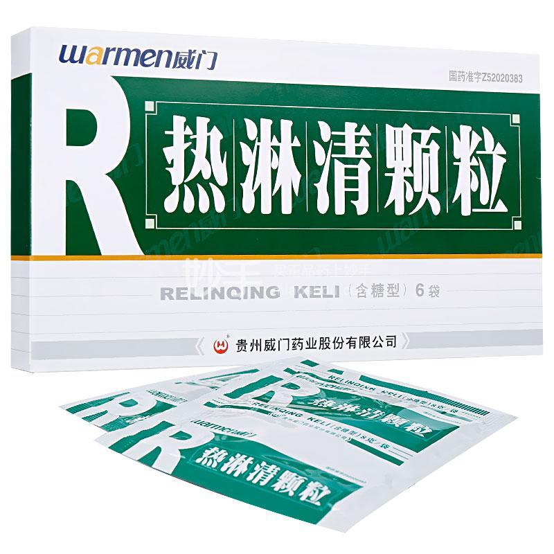 【威门】热淋清颗粒(含糖型)  8g*6袋