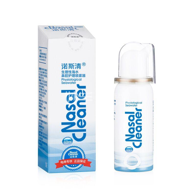 诺斯清 生理性海水鼻腔护理喷雾器 60ml