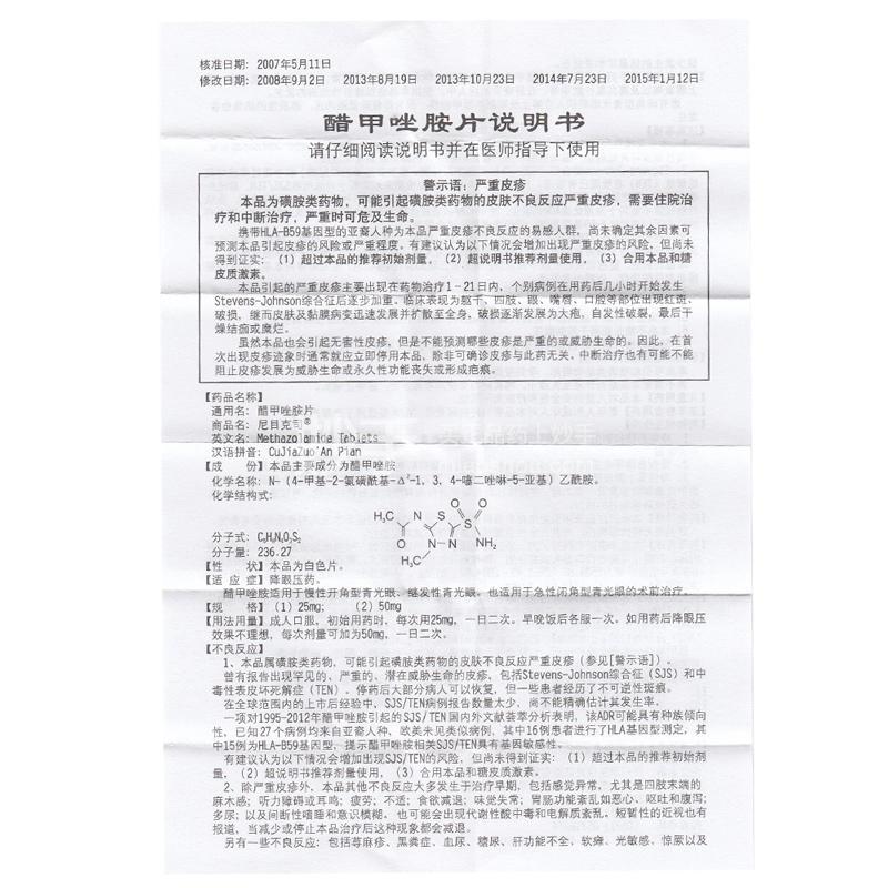 尼目克司 醋甲唑胺片 50mg*10片