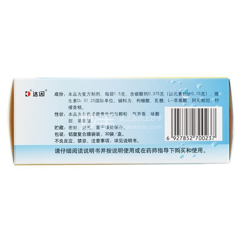 盖笛欣 复方碳酸钙泡腾颗粒 1.5克*30袋