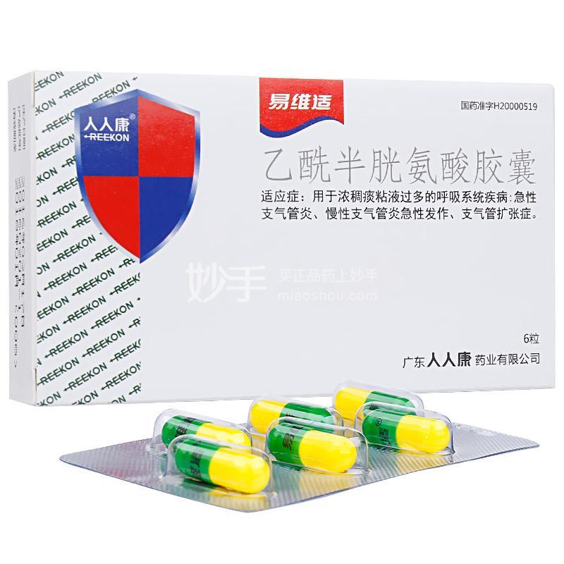 易维适 乙酰半胱氨酸胶囊 0.2g*6粒