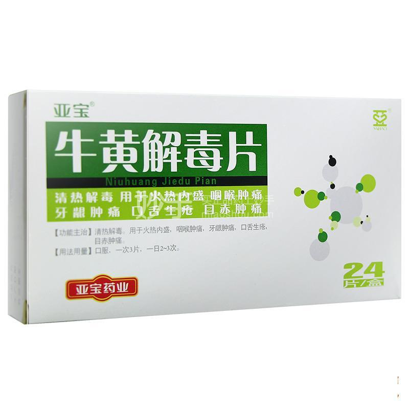 亚宝 牛黄解毒片 0.25g*24片