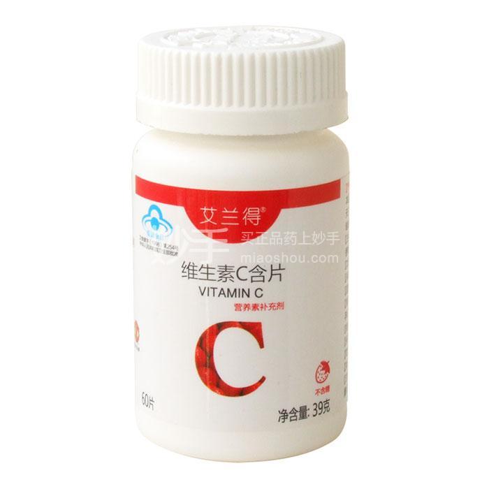 艾兰得 多种B族维生素含片维生素C含片 69g(500mg*60片+0.65g*60片)