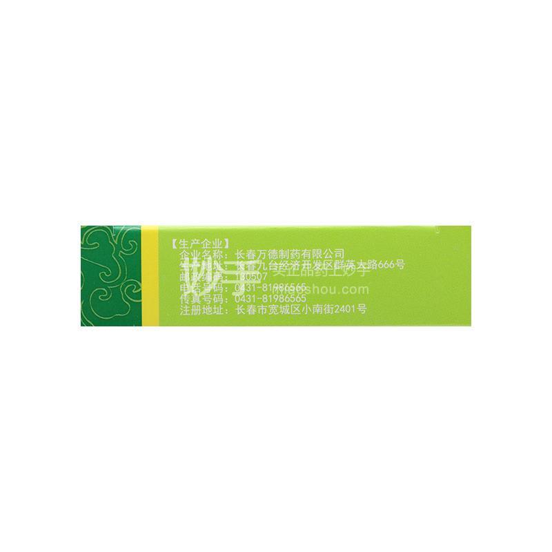 芮康 糖尿乐片 0.62g*14片/盒