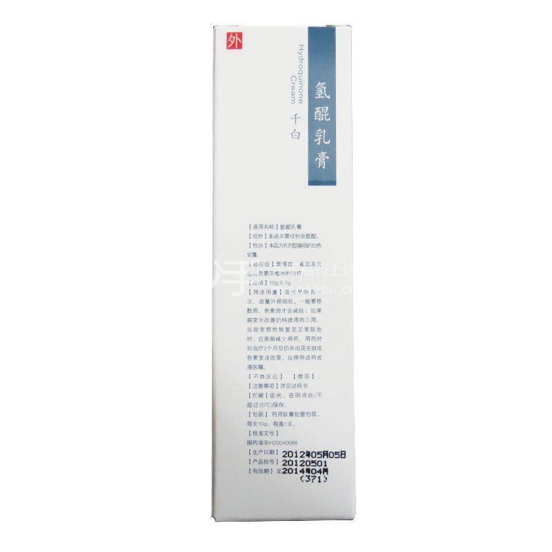 千白 氢醌乳膏 10g