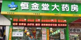 广东恒金堂医药连锁有限公司卫国路分店